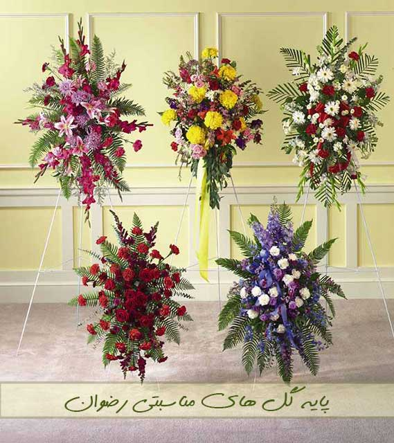 پایه گل های مناسبتی گل فروشی رضوان