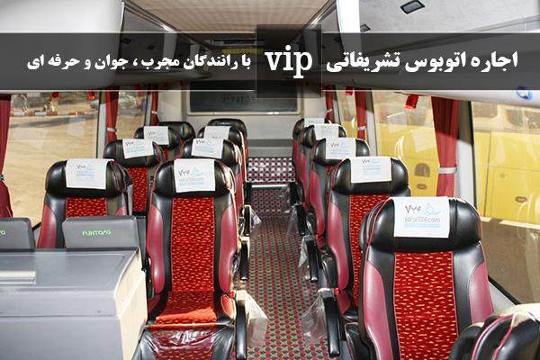 اجاره اتوبوس vip بهشت زهرا مدل تشریفاتی