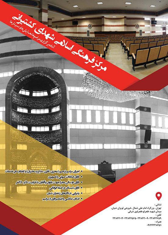 مرکز فرهنگی اسلامی شهدای کشتیرانی جهت برگزاری مرایم ختم و سالگرد