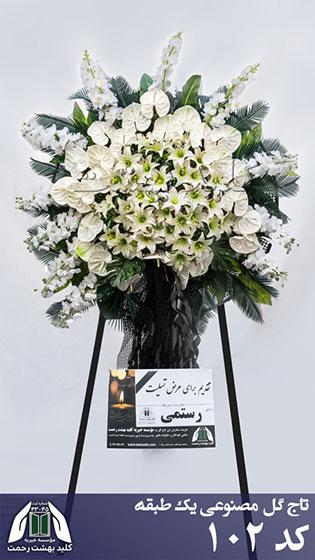 تاج گل خیریه کلید بهشت