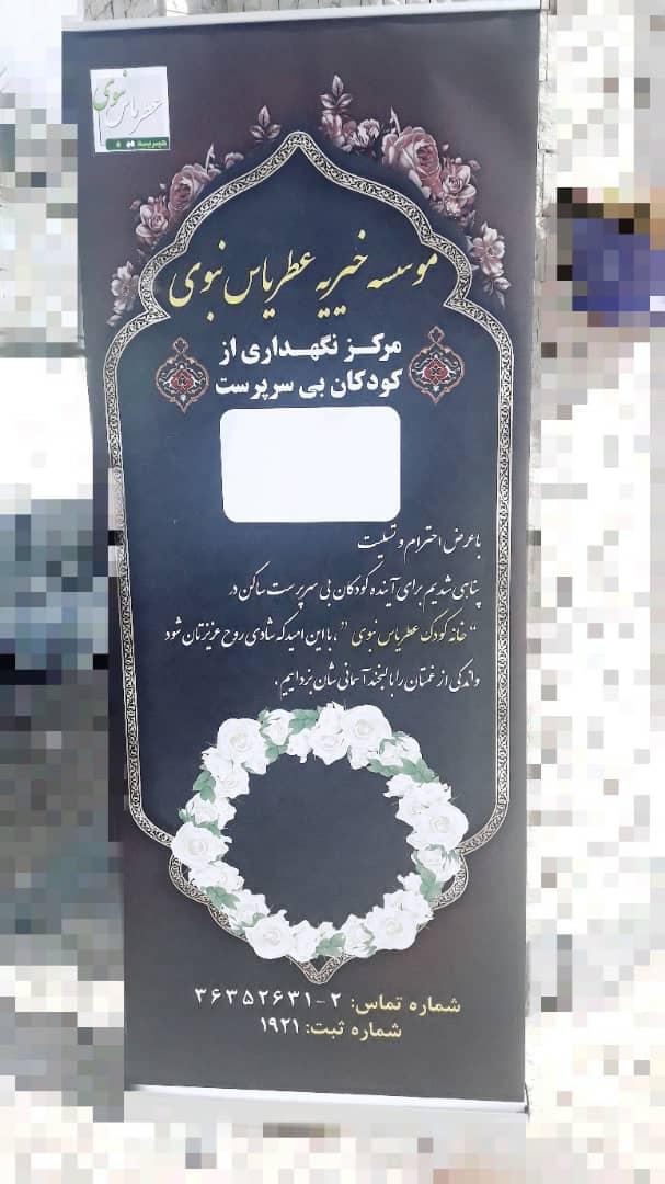 سفارش استند تسلیت خیریه عطر یاس نبوی شیراز