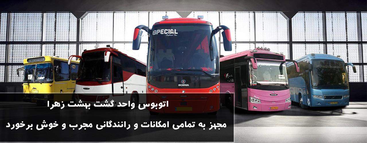 اتوبوس واحد گشت بهشت زهرا