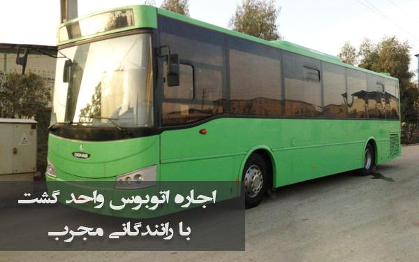 اجاره اتوبوس واحد گشت با رانندگانی مجرب