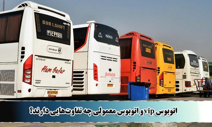 اتوبوس وی ای پی یا معمولی