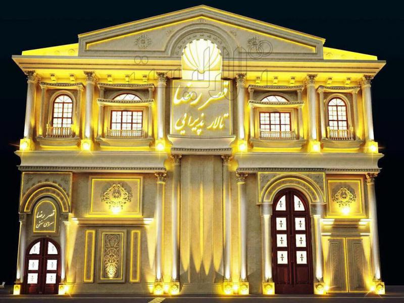 تالار پذیرایی قصر رضا