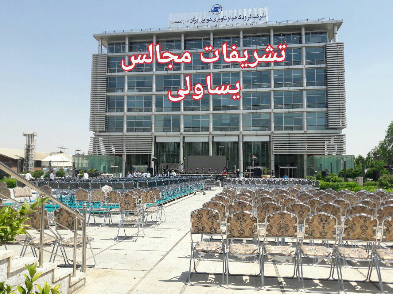 ظروف کرایه و تجهیزات مراسم جنوب تهران