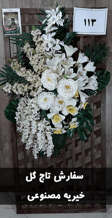 تاج گل مصنوعی خیریه تشریفات گلستان علی (ع)