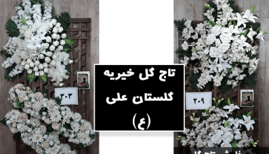 تاج گل خیریه گلستان (ع)