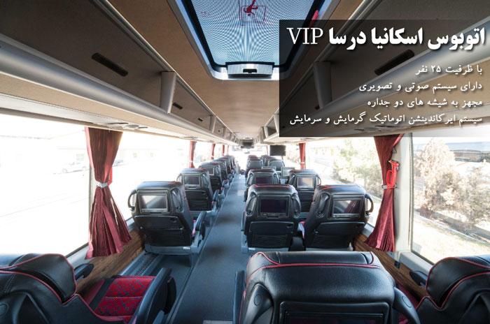 اتوبوس وی آی پی اسکانیا درسا برای اجاره و کرایه و رزرو دربستی