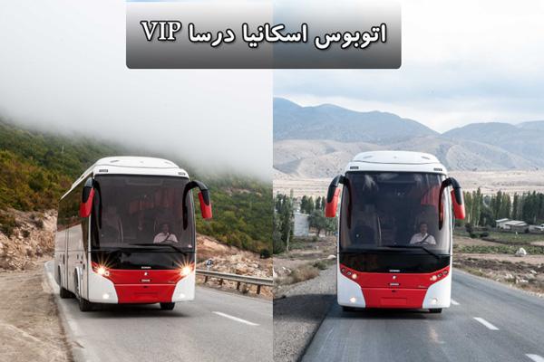 اجاره اتوبوس اسکانیا درسا vip وی آی پی با بهترین قیمت و امکانات