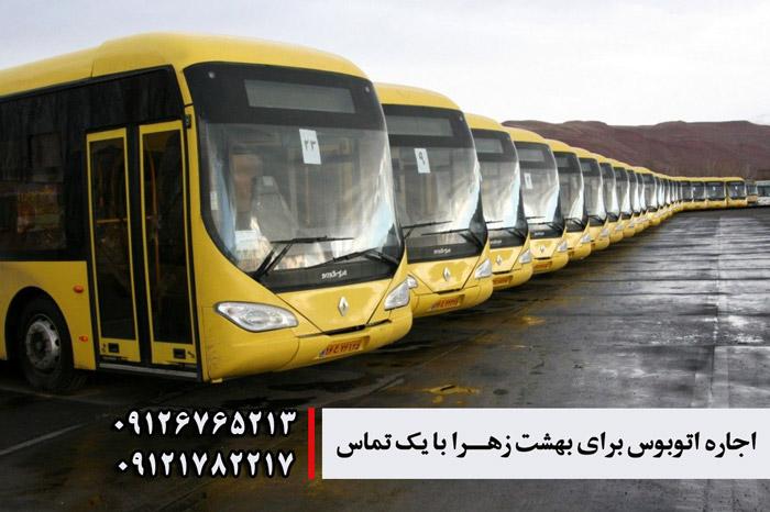 اتوبوس دربستی واحد گشت بهشت زهرا
