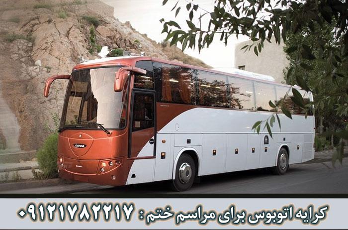 کرایه اتوبوس برای مراسم ختم