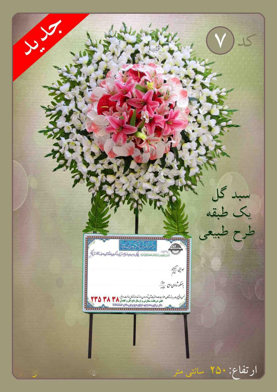 سفارش تاج گل مصنوعی ترحیم دراصفهان