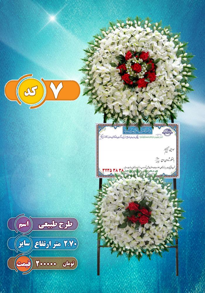 اجاره تاج گل دوطبقه خیریه در اصفهان