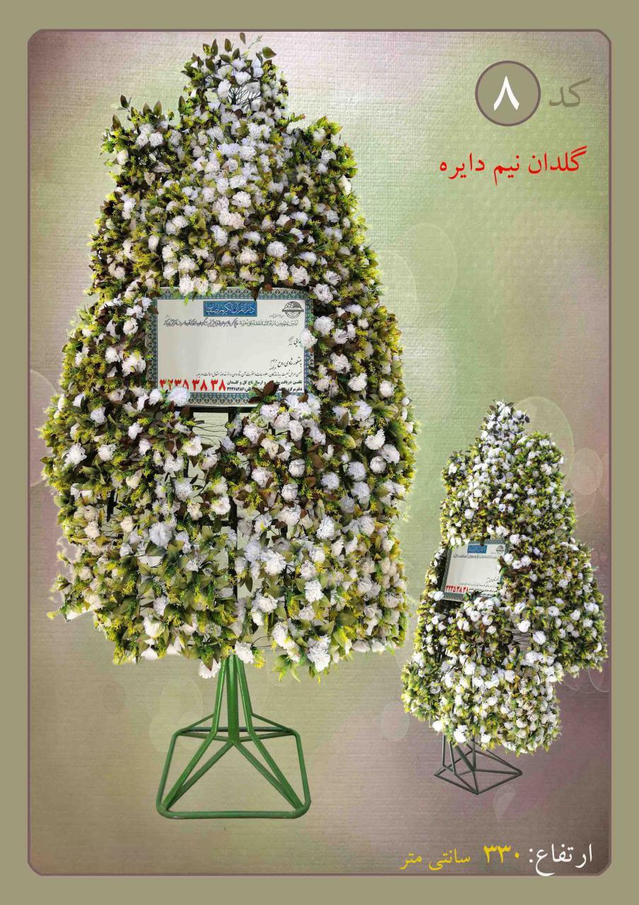 سفارش تاج گل یک طبقه مصنوعی ترحیم دراصفهان
