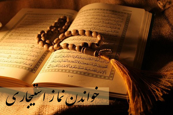 خواندن نماز قضا و استیجاری برای میت-اجیر گرفتن برای نماز