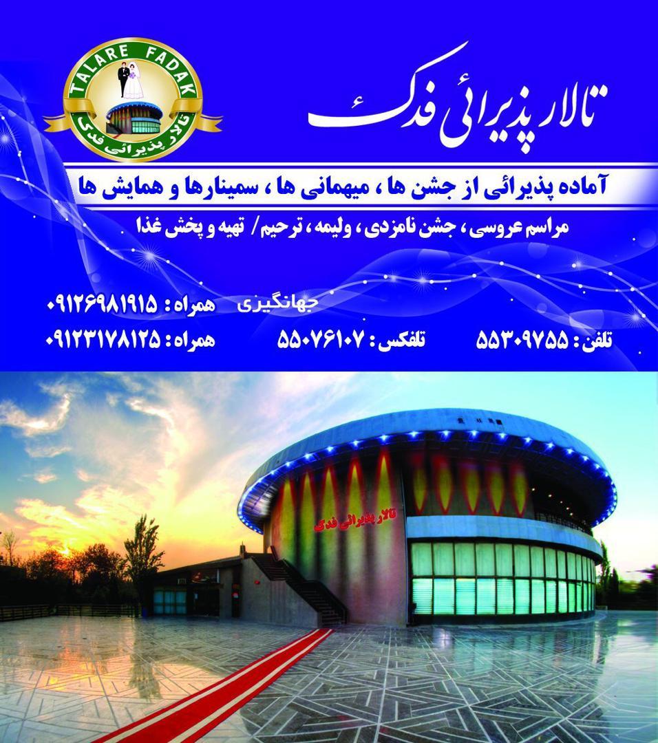 تالار پذیرایی فدک آماده برگزاری مراسم ختم و شادی در مسیر بهشت زهرا