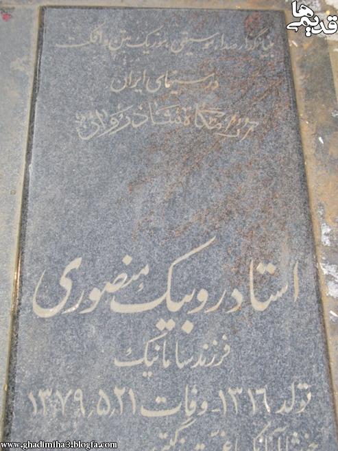 مزار مرحوم روبیک منصوری