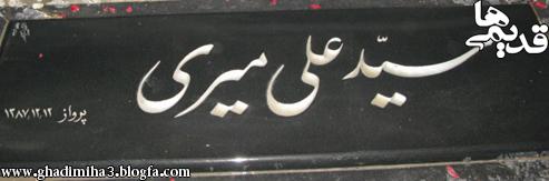 مزار علی میری