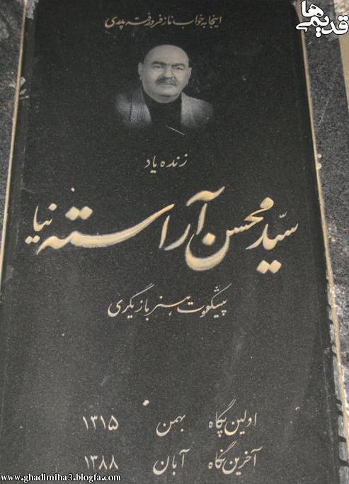 مزار محسن آراسته