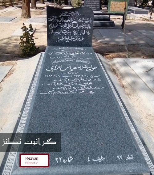سنگ قبر گرانیت نطنز