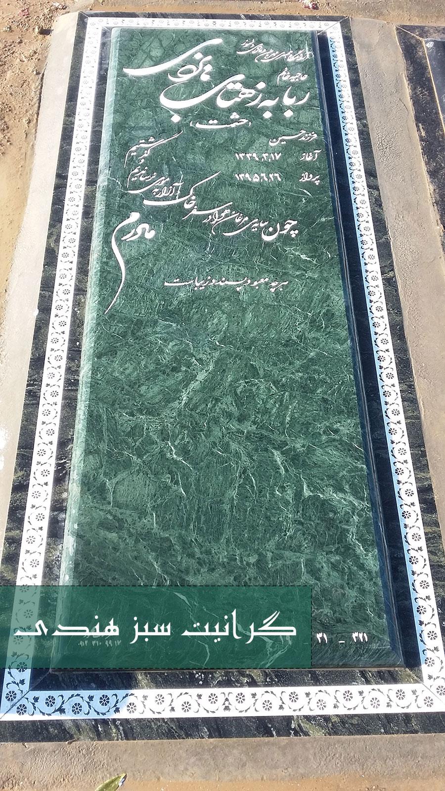 سنگ مزار گرانیت سبز هندی