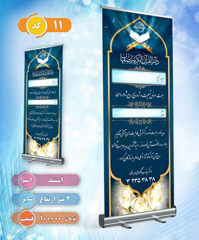 استند تسلیت خیریه در اصفهان