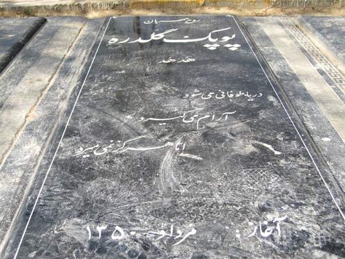 سنگ قبر پوپک گلدره