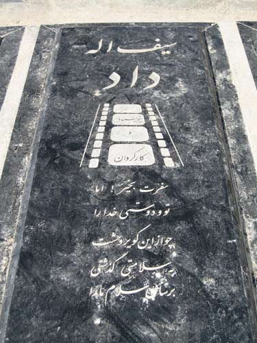 سنگ قبر مسعود رسام
