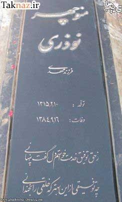 سنگ قبر منوچهر نوذری