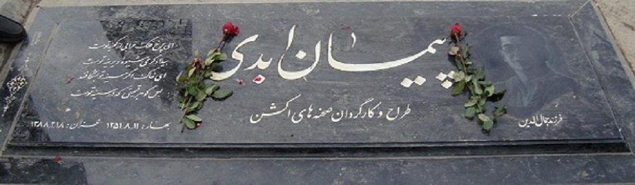 سنگ قبر پیمان ابدی