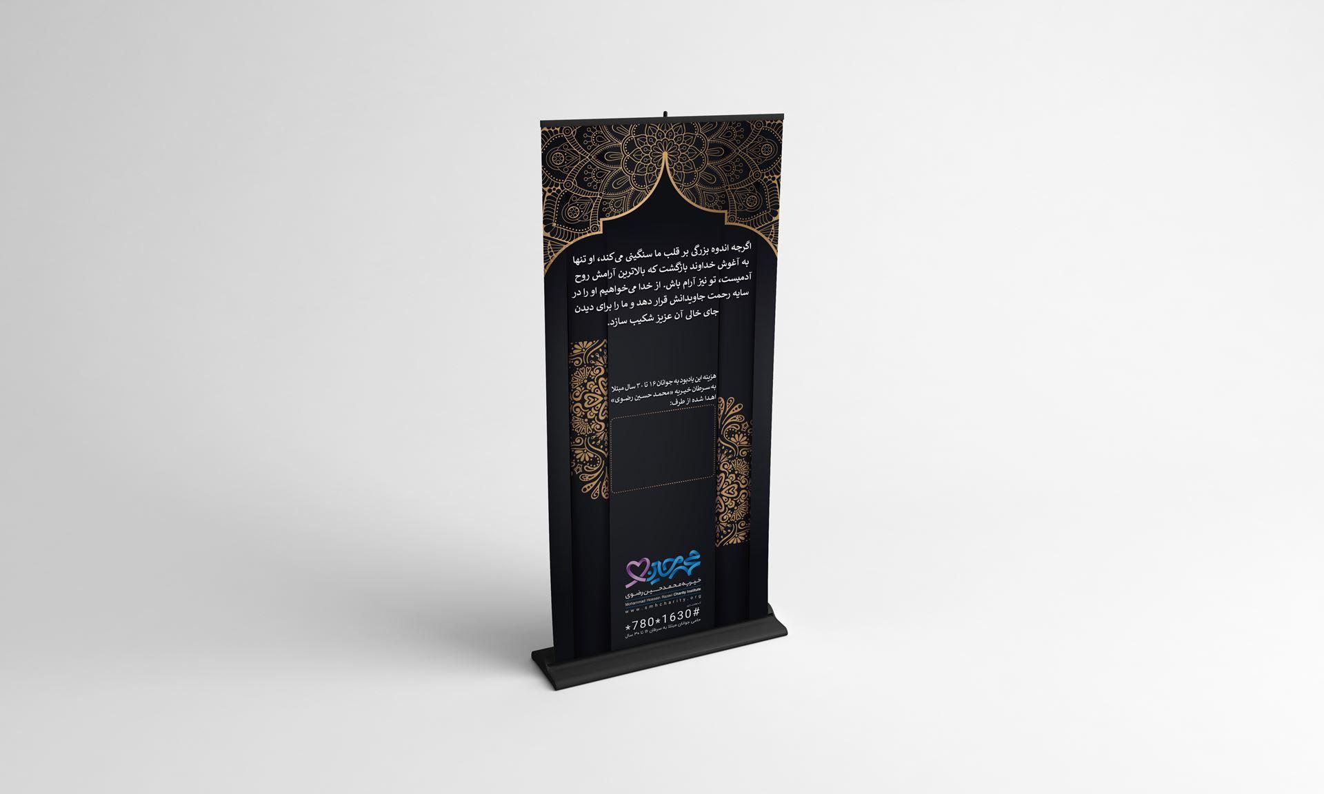 استند تسلیت خیریه موسسه خیریه محمد حسین رضوی-کد 002