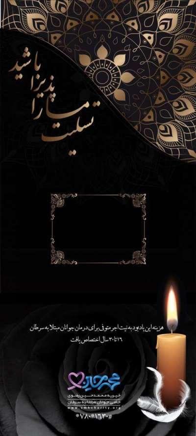 استند تسلیت خیریه موسسه خیریه محمد حسین رضوی-کد 01