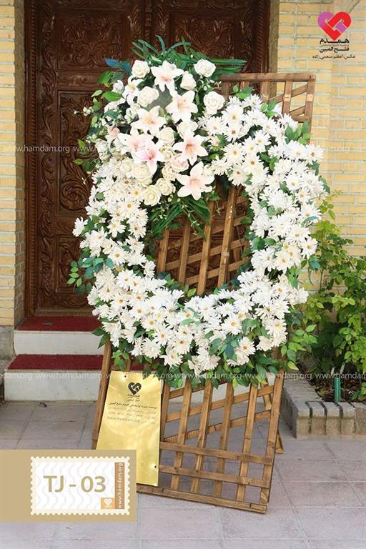تاج گل خیریه فتح المبین مشهد