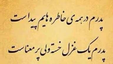 اشعار مولانا برای سنگ قبر