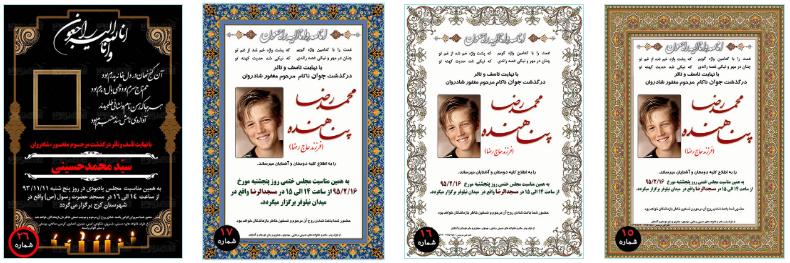 چاپ آگهی و اعلامیه ترحیم مرسدس