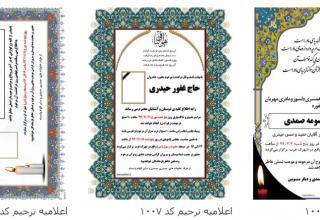 چاپ اعلامیه ترحیم
