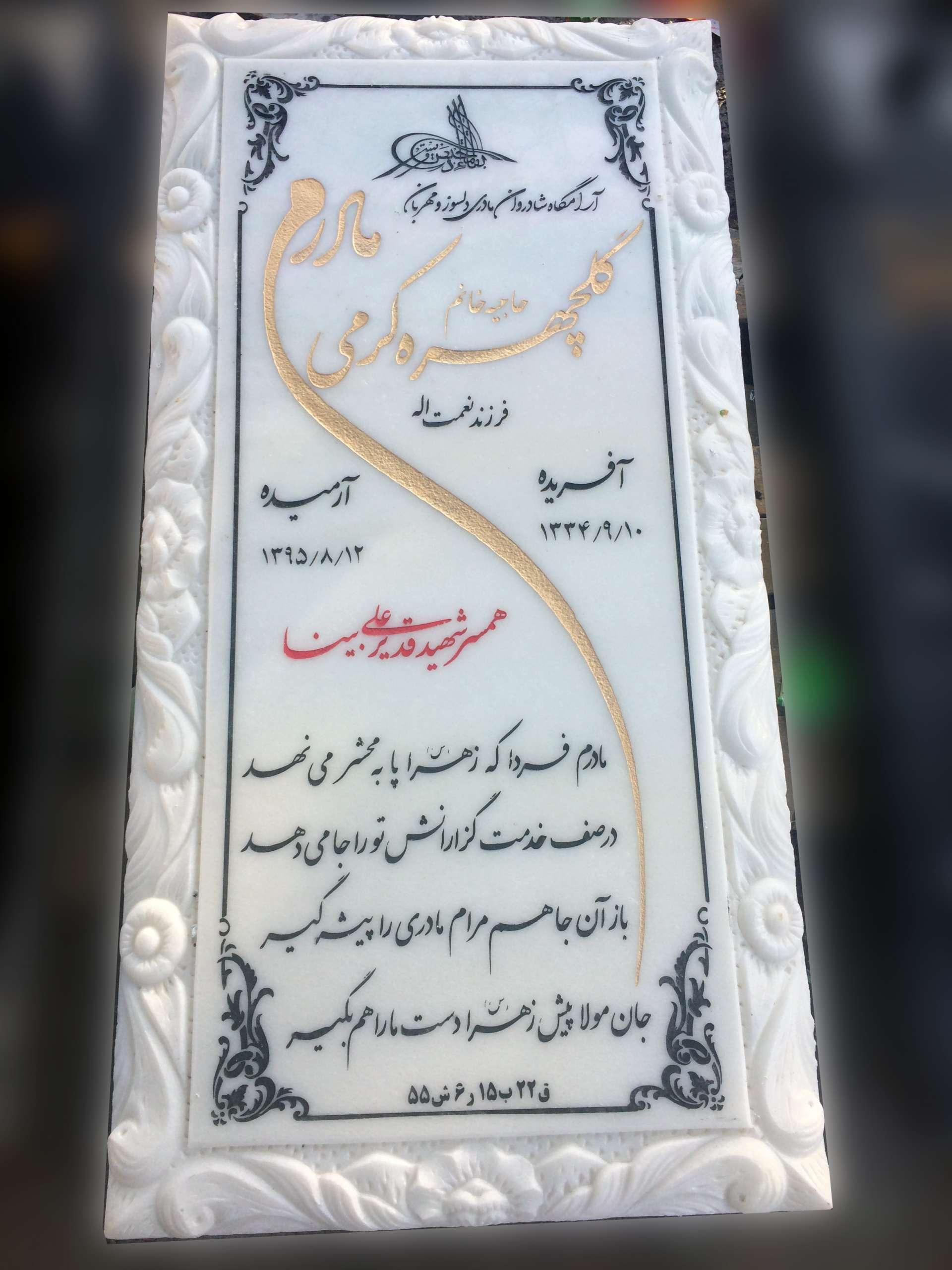 مرمر هرات افغانستان 120*60 گرید 1 ( سوپر )