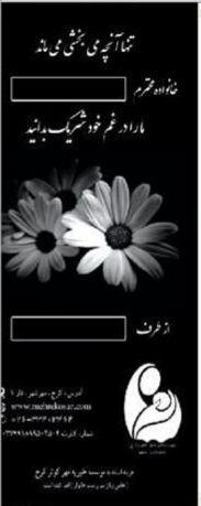 سفارش استند تسلیت موسسه مهر کوثر در کرج