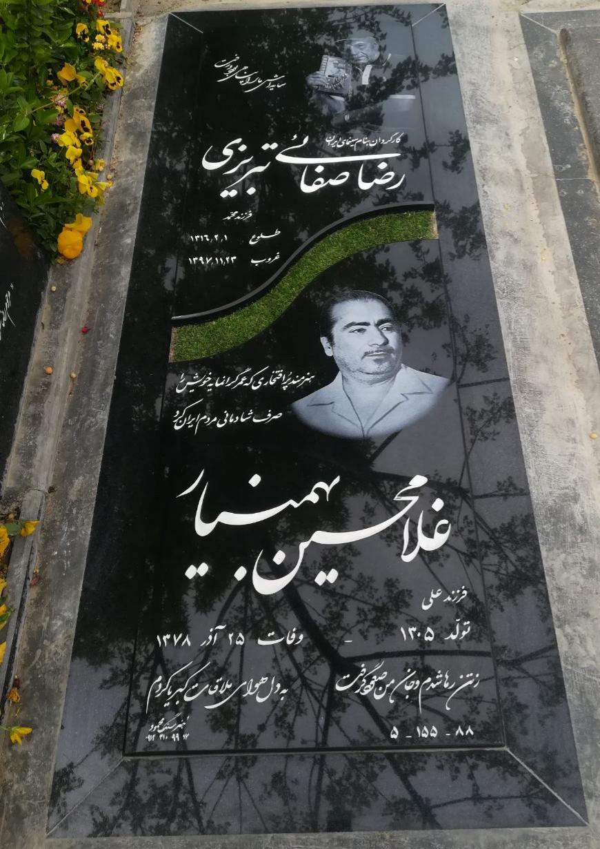 سنگ قبر غلامحسین بهمنیار قطعه هنرمندان  برزیلی دوتیکه