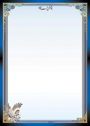 اعلامیه ترحیم کد ۸۵۲