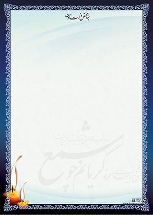 چاپ اعلامیه ترحیم در مشهد کد ۸۵۵