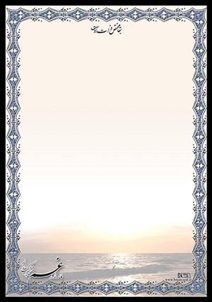چاپ اعلامیه ترحیم در مشهد کد ۸۵۸