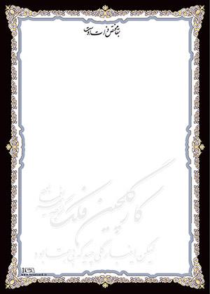 چاپ اعلامیه ترحیم در مشهد کد ۸۶۰