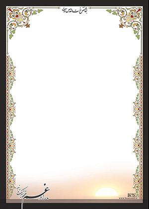 چاپ اعلامیه ترحیم در مشهد کد ۸۶۶