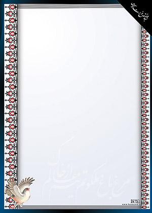 چاپ اعلامیه ترحیم در مشهد کد ۸۶۸