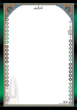 چاپ اعلامیه ترحیم در مشهد کد ۸۶۹