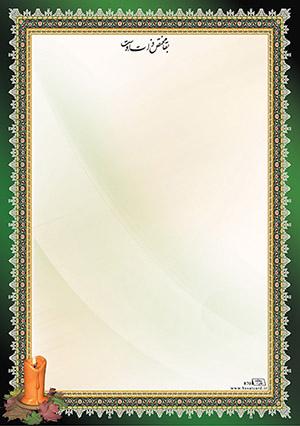 چاپ اعلامیه ترحیم در مشهد کد ۸70