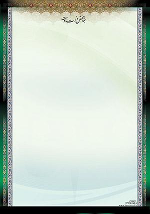 چاپ اعلامیه ترحیم در مشهد کد ۸۷۱