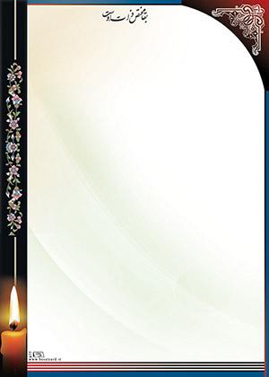 چاپ اعلامیه ترحیم در مشهد کد ۸۷۷